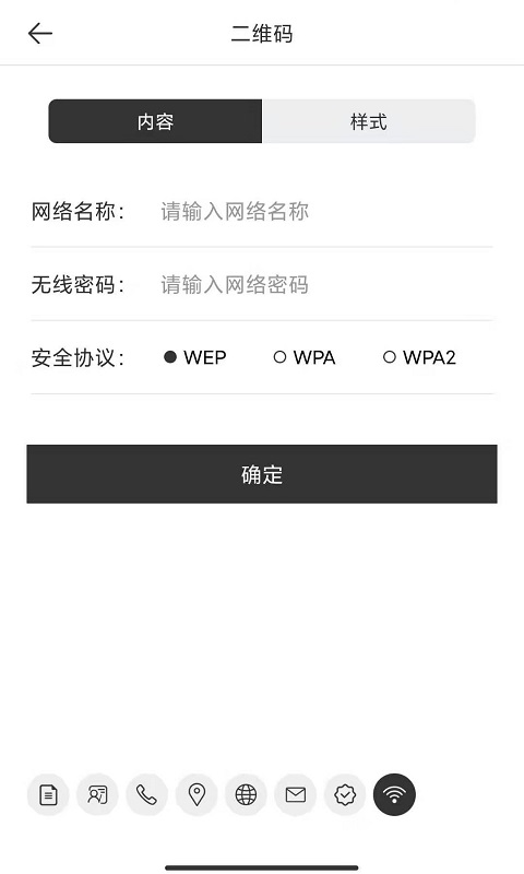 二维码制作大师(3)
