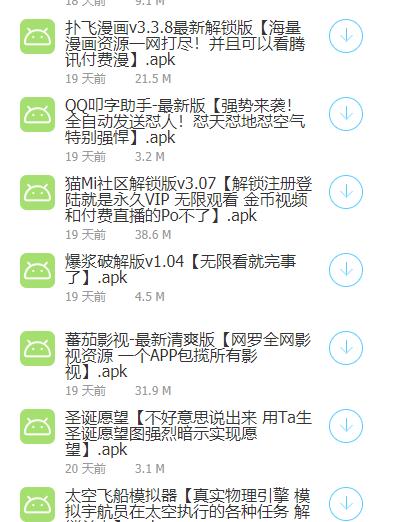 秋名山车神软件库(2)
