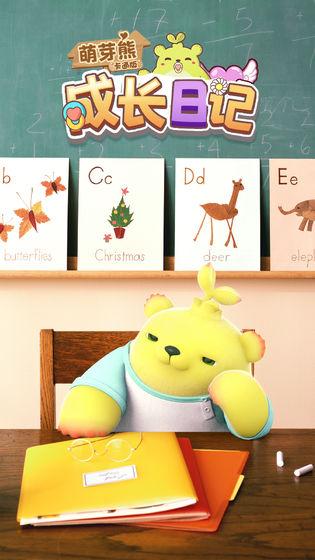 萌芽熊成长日记(1)