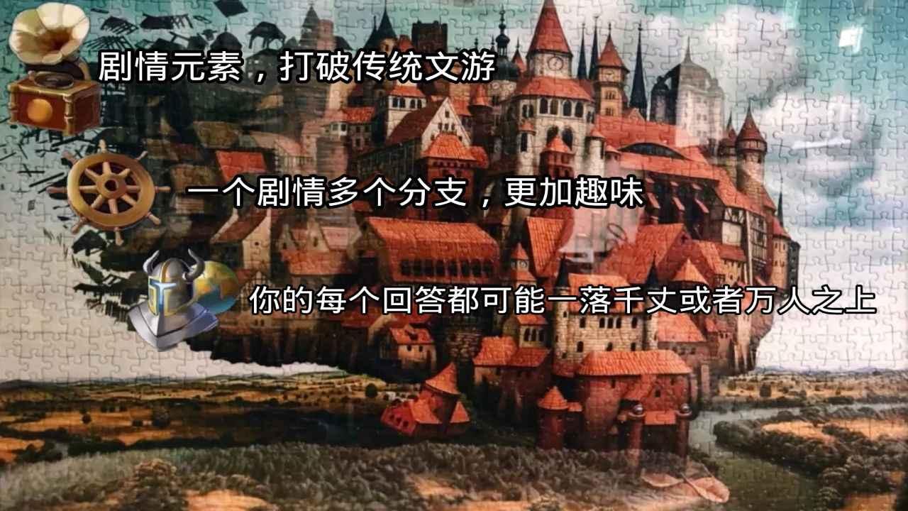 富饶之城(2)