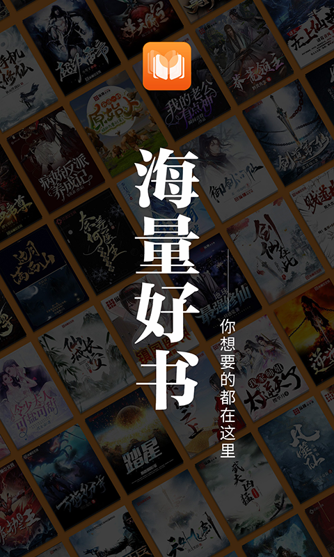 爱读原创小说(2)
