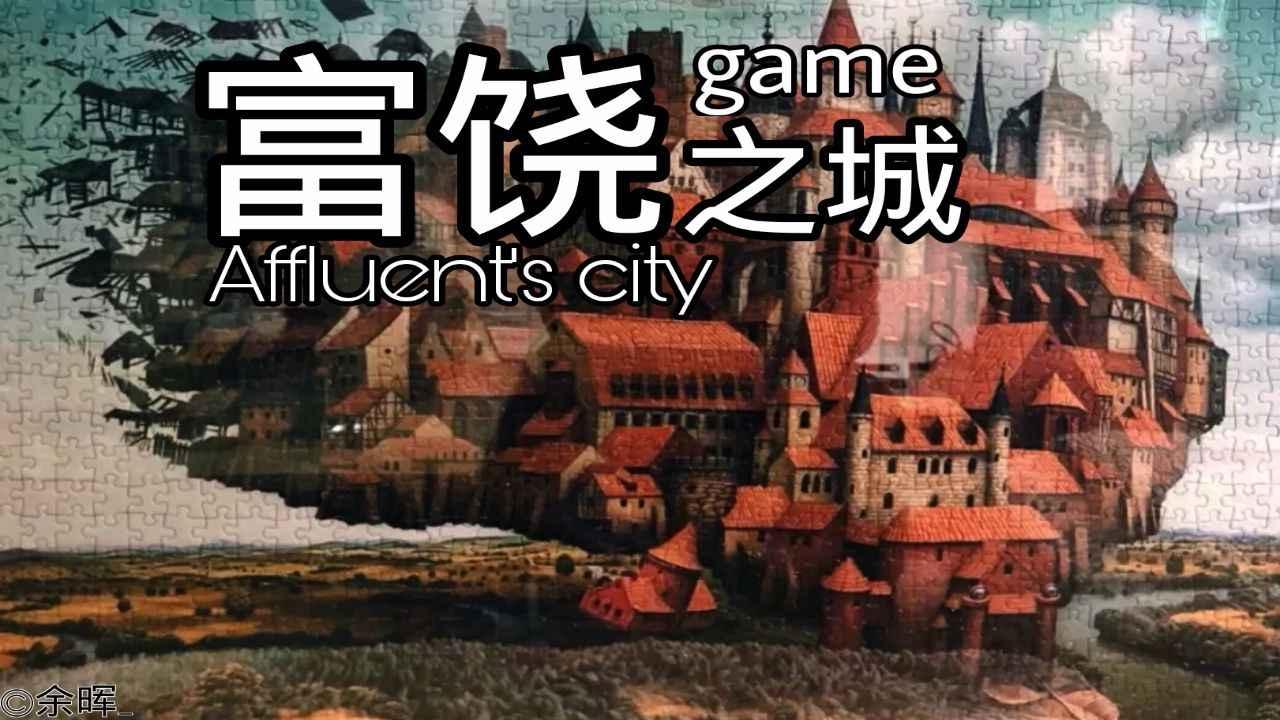 富饶之城(1)