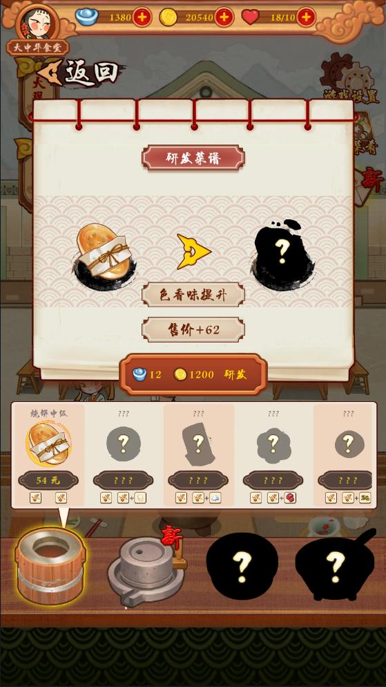 大中华食堂破解版(2)