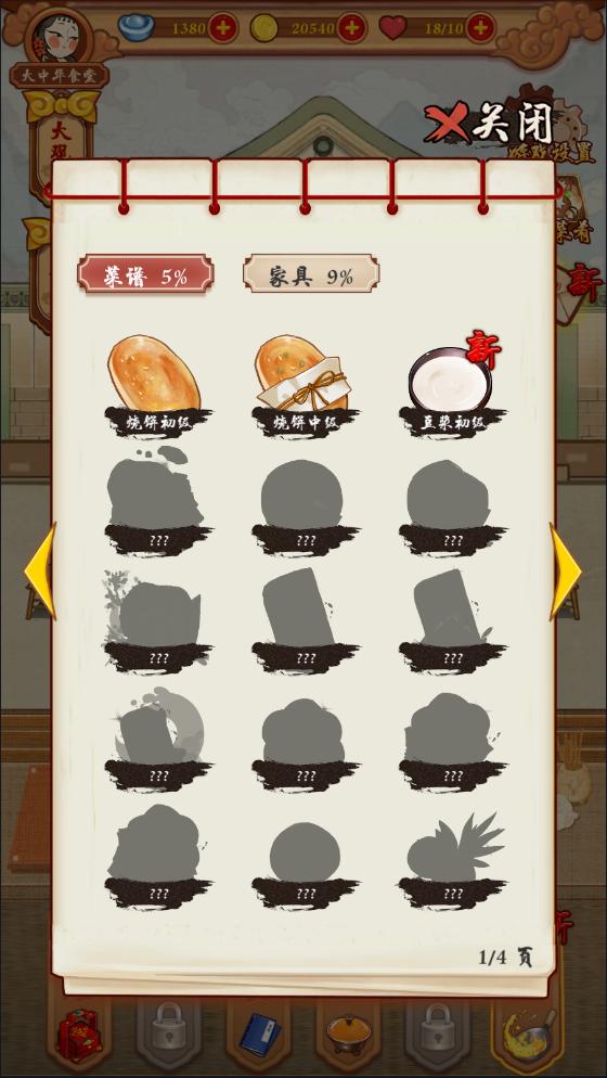 大中华食堂破解版(1)