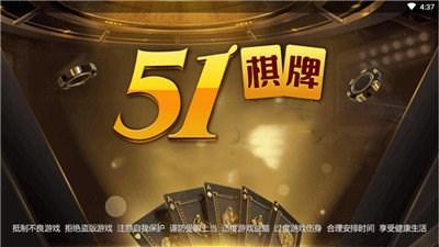 开元51棋牌(1)