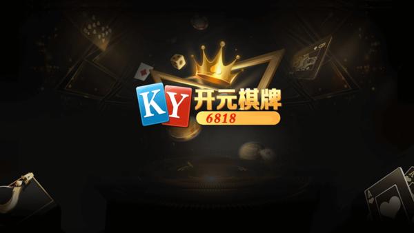 6818开元app