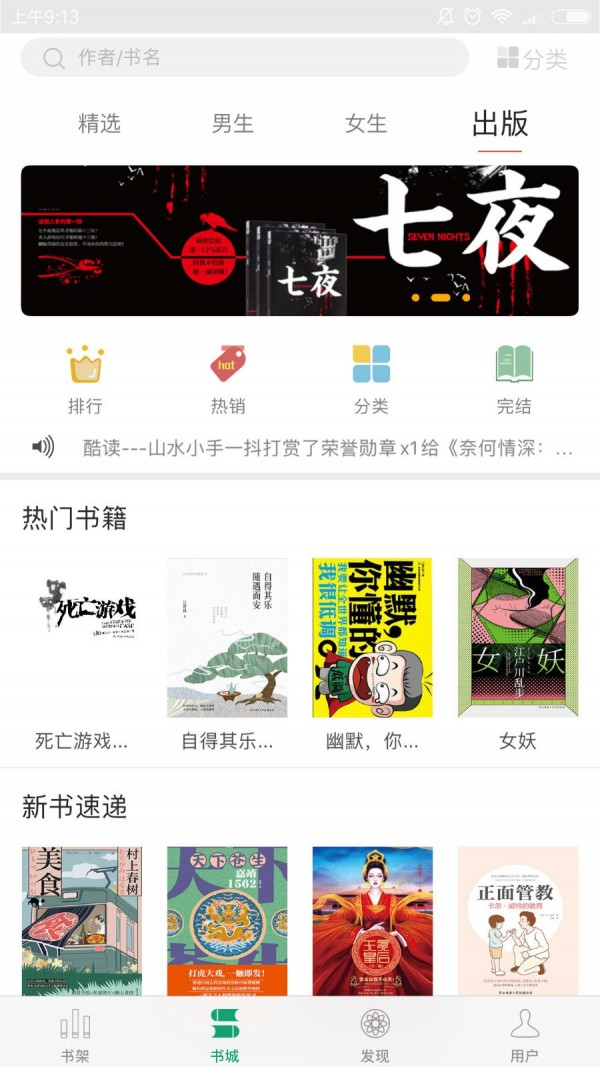 火阅小说(3)