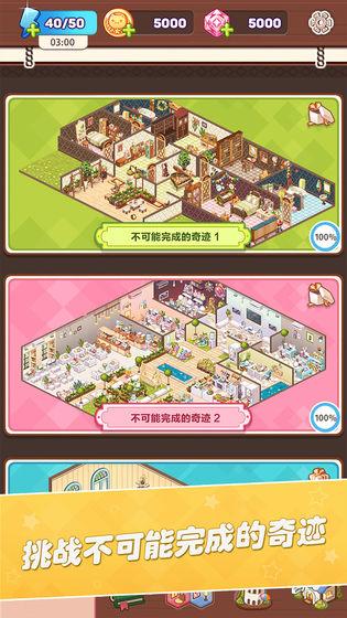 卡哇伊之家(4)
