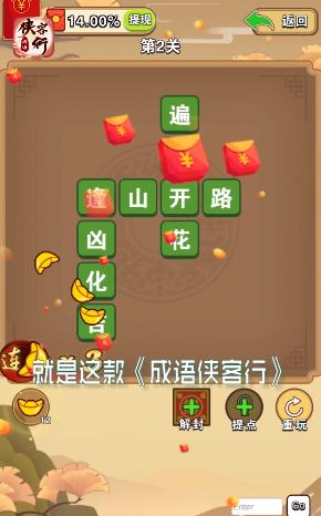 成语侠客行红包版(2)