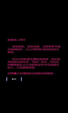 枪声赛博朋克RPG中文版(1)