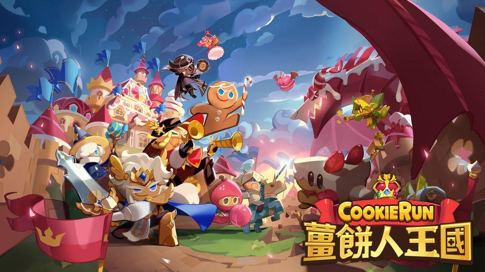 姜饼人王国(1)