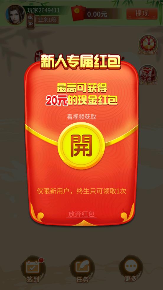 中国象棋竞赛版红包版(4)