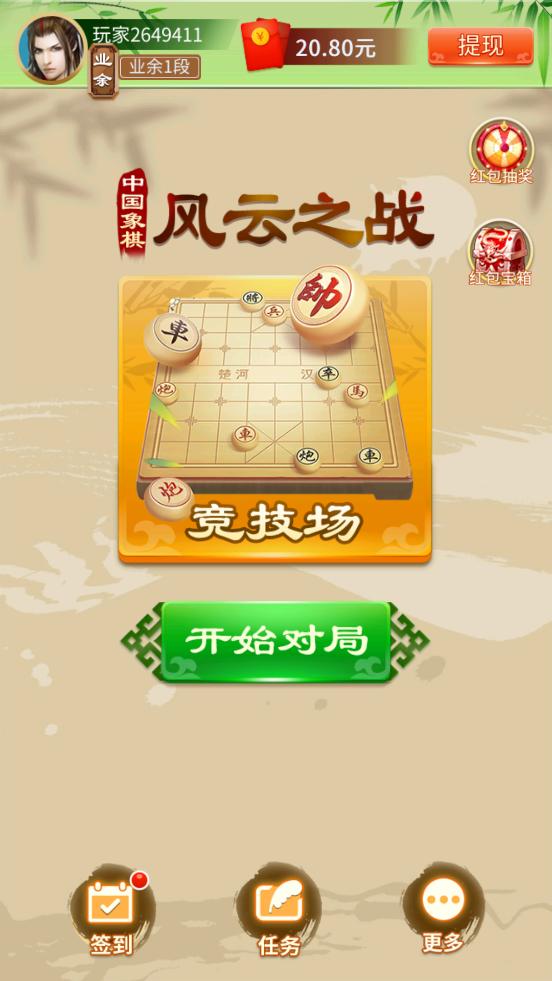 中国象棋竞赛版红包版(5)