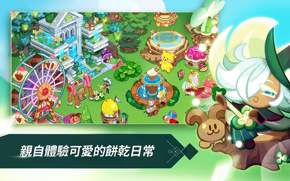 姜饼人王国(4)