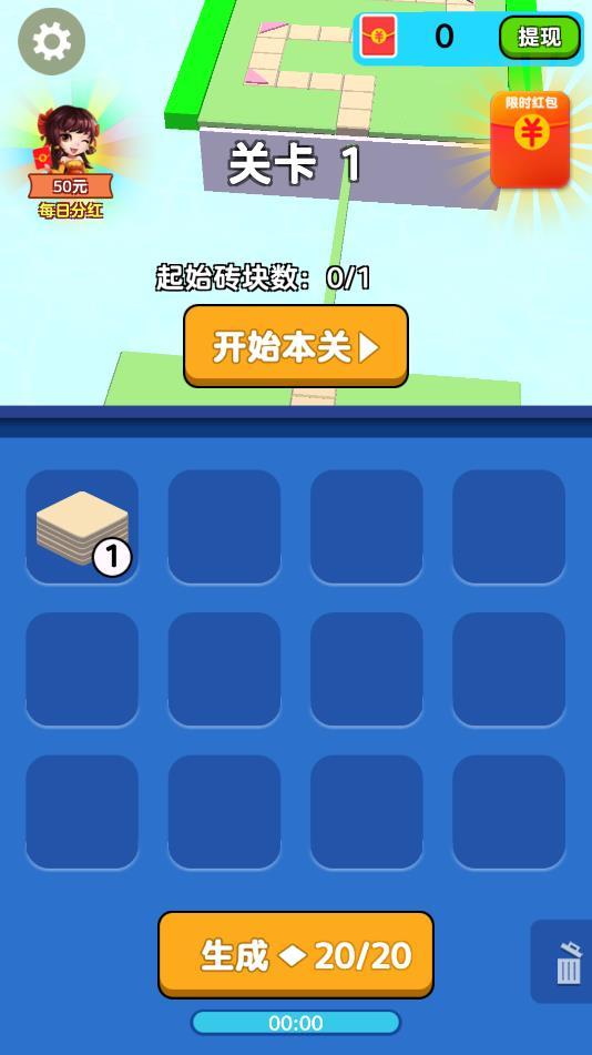 搬砖变首富红包版(3)