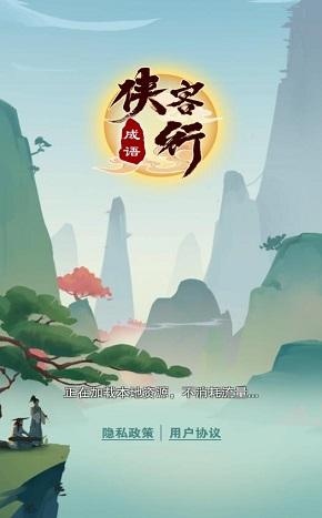 成语侠客行红包版(4)