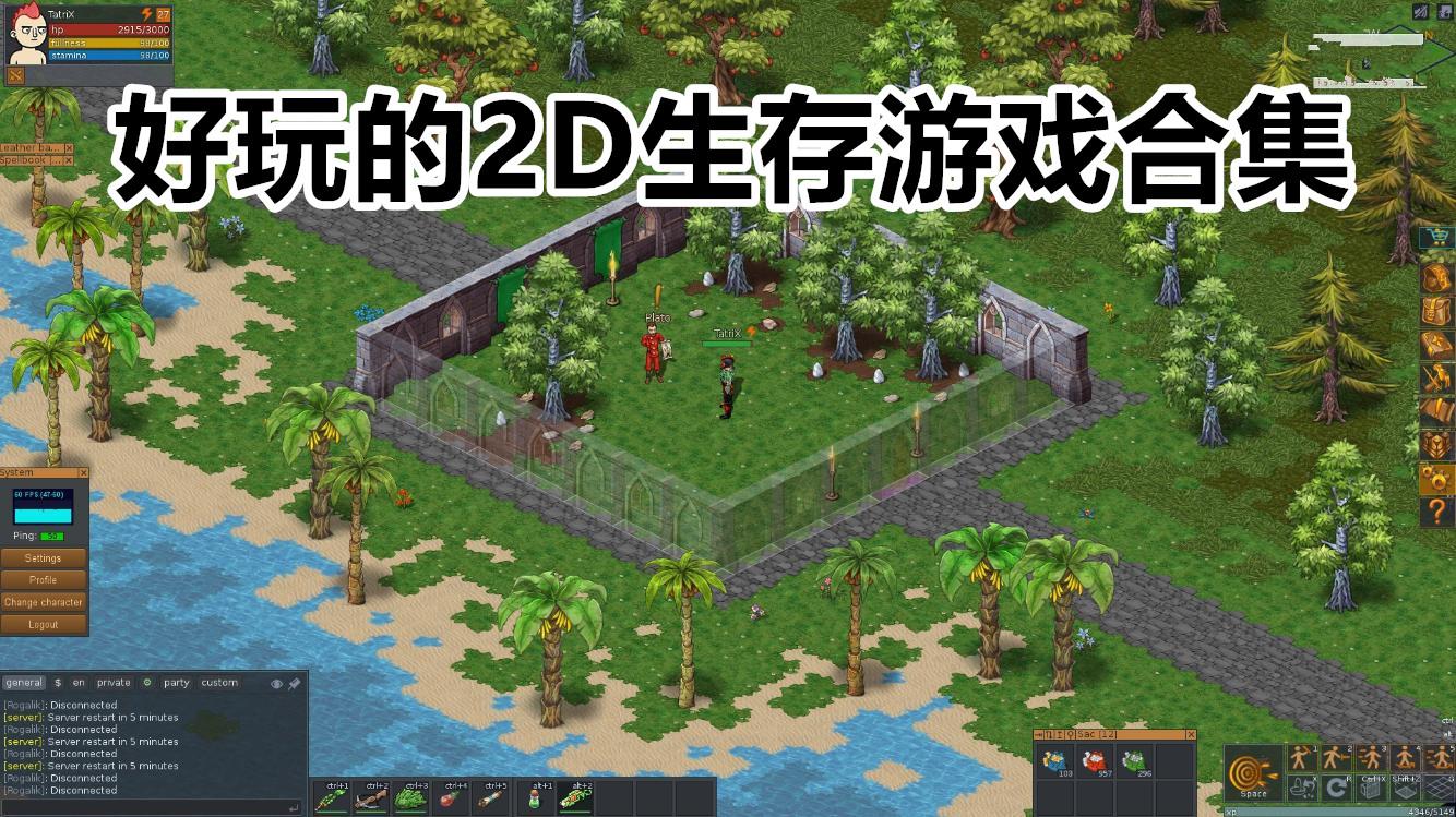好玩的2D生存游戏合集
