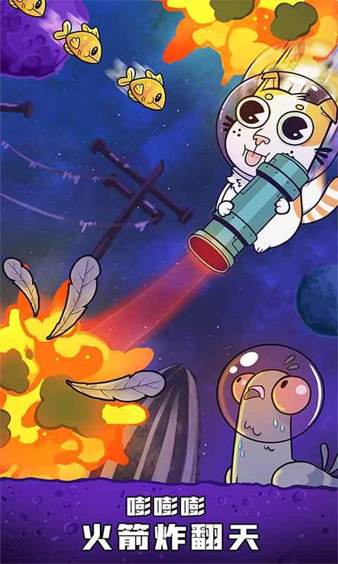 嘭嘭火箭猫(3)