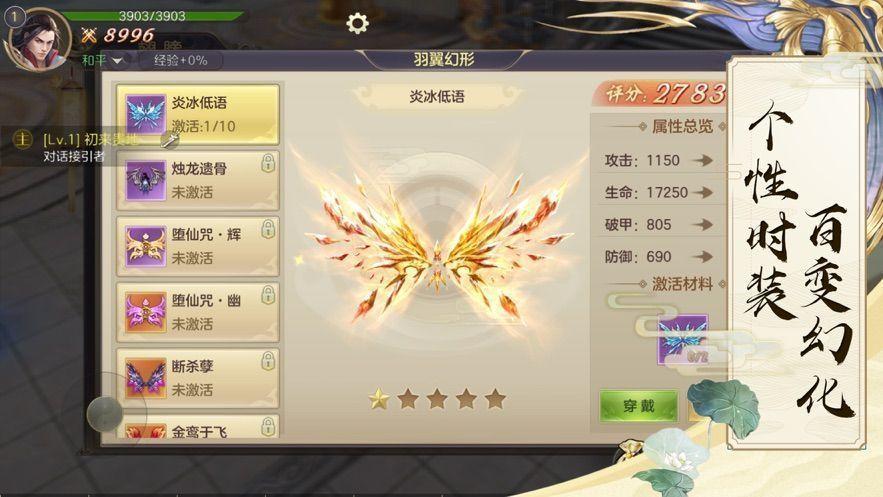 剑指仙侠红包版(3)