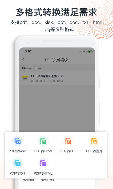 迅达PDF转换器(3)