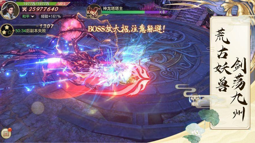 剑指仙侠红包版(2)