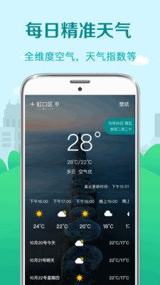 预报天气(4)