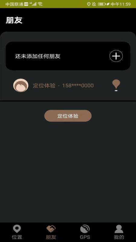 知位手机定位(3)