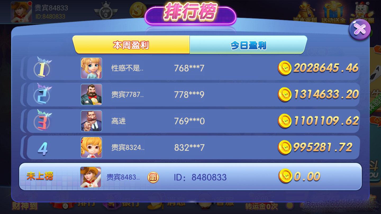 大嘴猴棋牌新版(3)