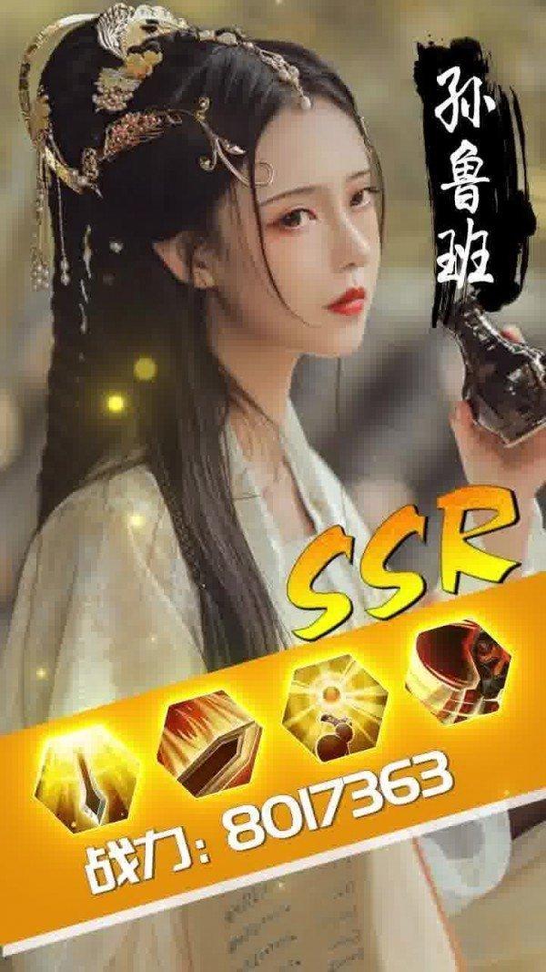 百媚三国之美女录(2)