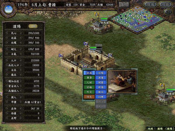 单机游戏三国志9(1)