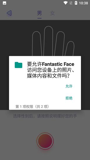 FantasticFace(4)