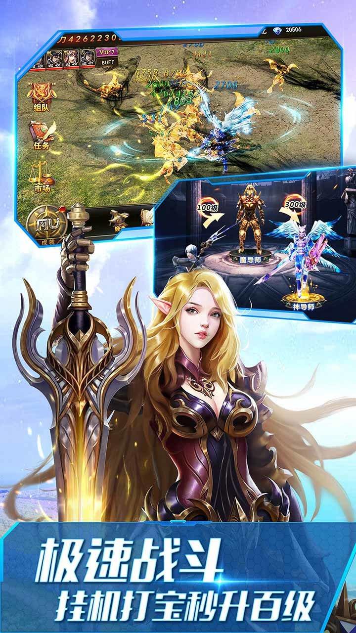 《破坏之剑手游(20000钻石)app的开发》