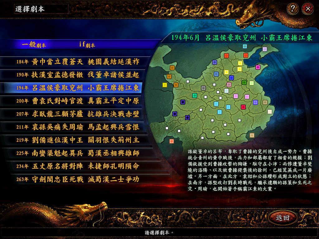 单机游戏三国志9