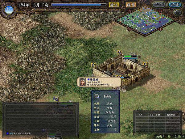 单机游戏三国志9(3)