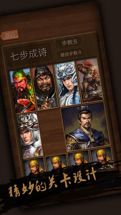三国华容道手机版(3)