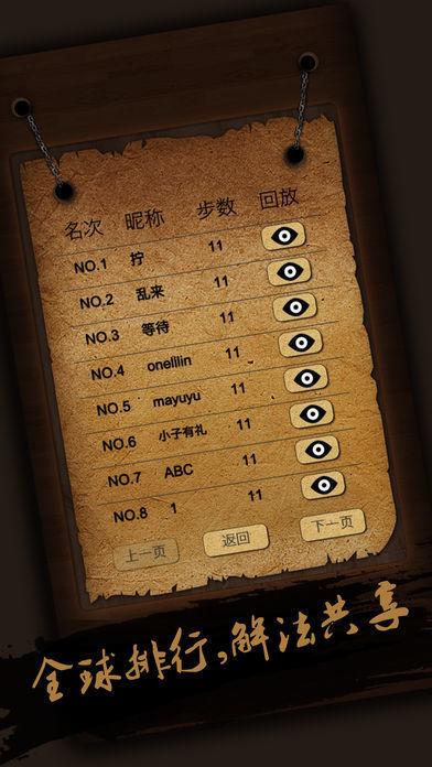 三国华容道手机版(1)