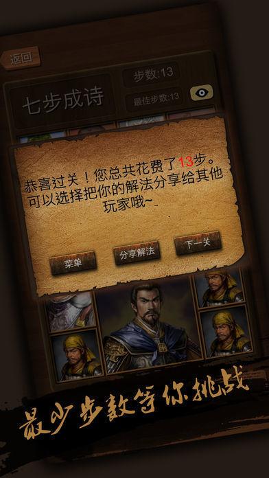 三国华容道手机版(2)