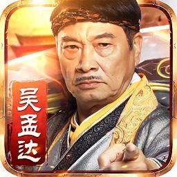 915手游达叔传奇2021(吴孟达)