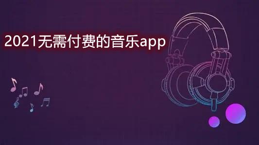 2021无需付费的音乐app