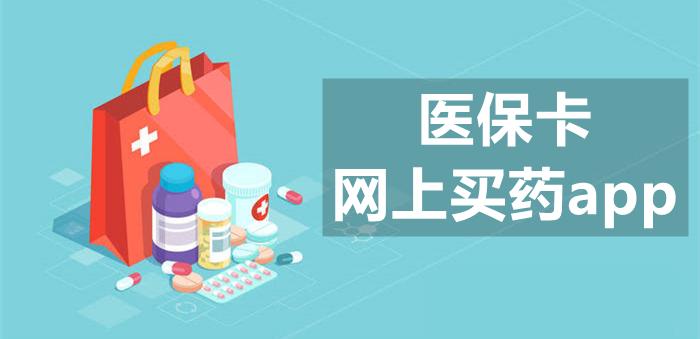 医保卡网上买药app