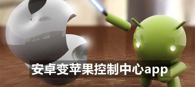 安卓变苹果控制中心app