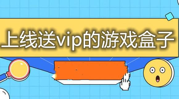 上线送vip的游戏盒子