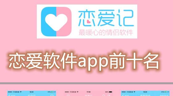 恋爱软件app前十名