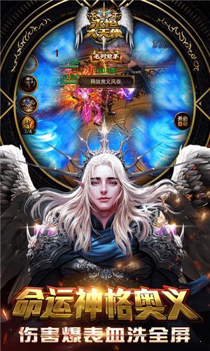 2018年大天使之剑满v无限钻石版(4)