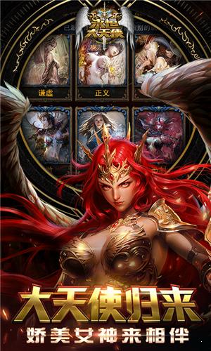 2018年大天使之剑满v无限钻石版(1)