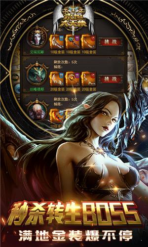 2018年大天使之剑满v无限钻石版(3)