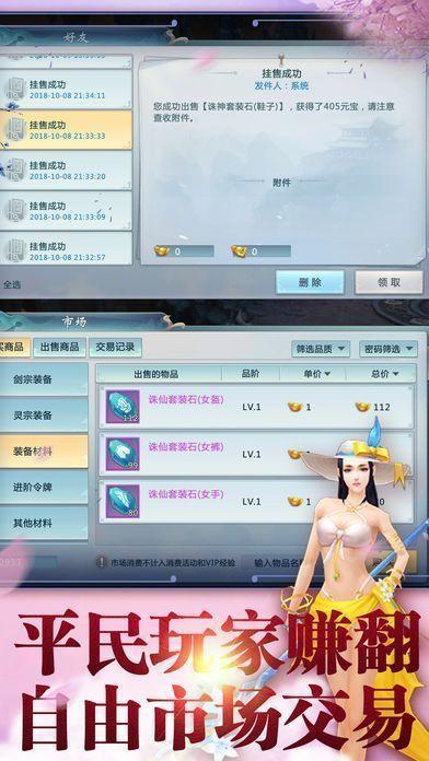 九天剑仙官网版(2)