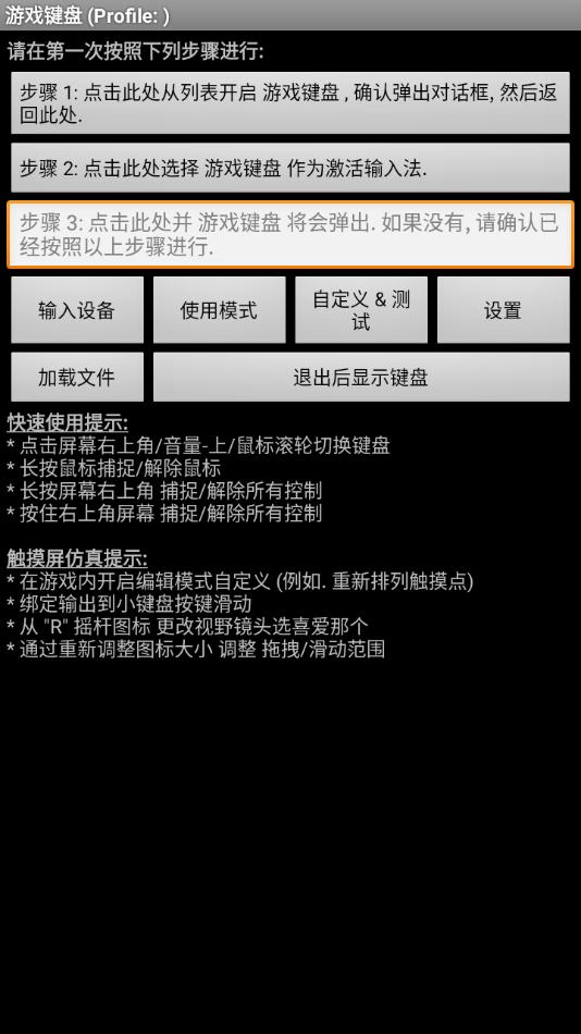 侠盗飞车游戏键盘(1)