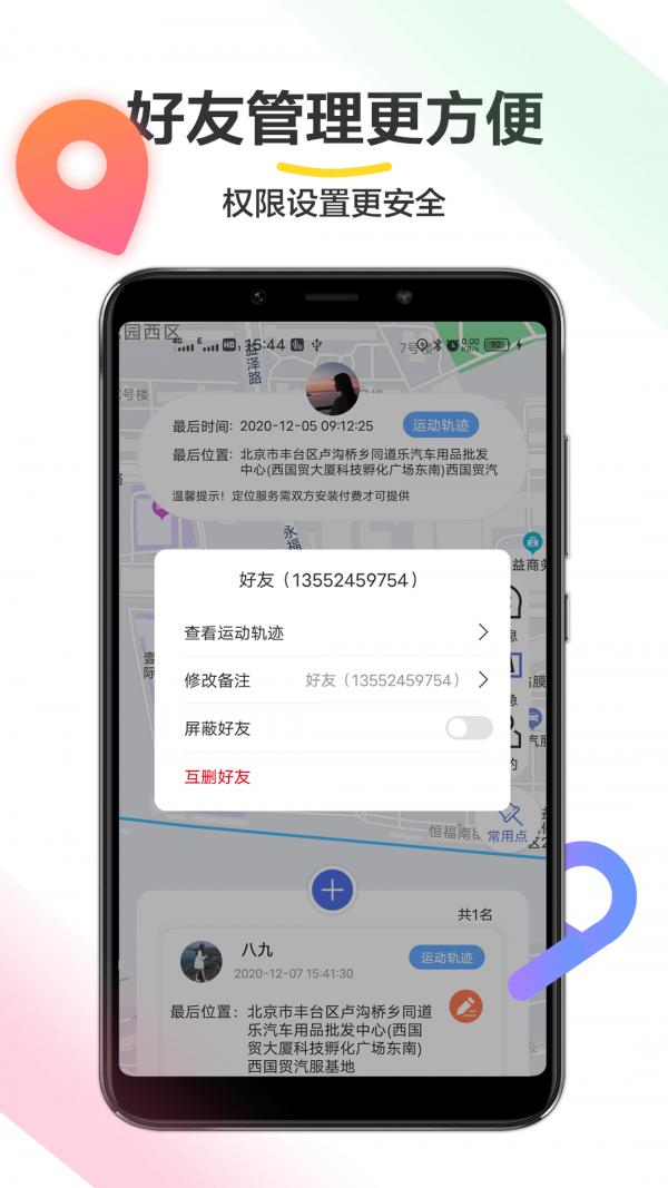 手机追踪定位器(2)