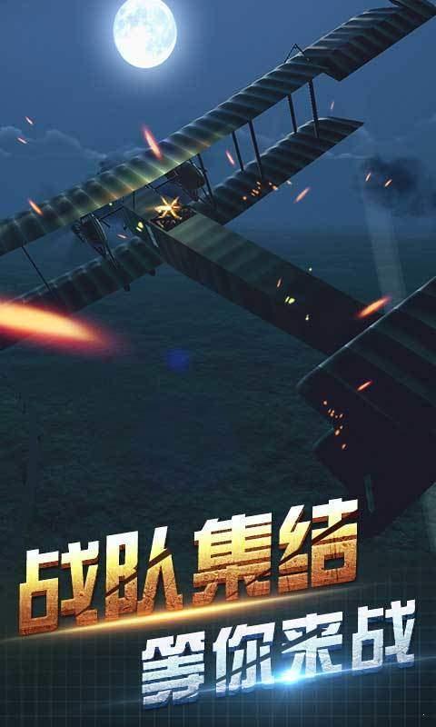 决战长空测试版(3)
